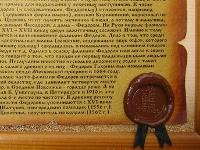 История возникновения печатей и штампов, развитие сфрагистики.